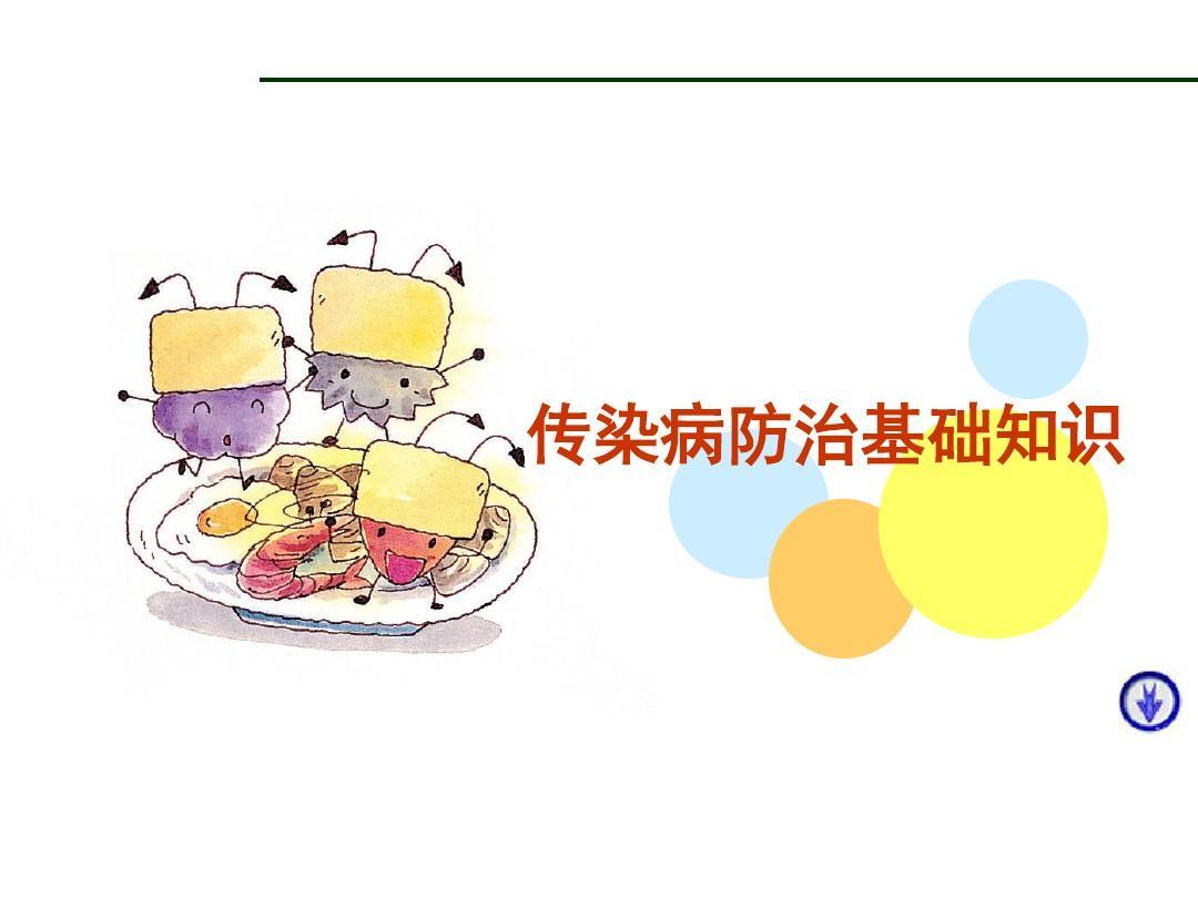 预备党员登记表范文_小学生-传染病防治知识ppt_文档下载