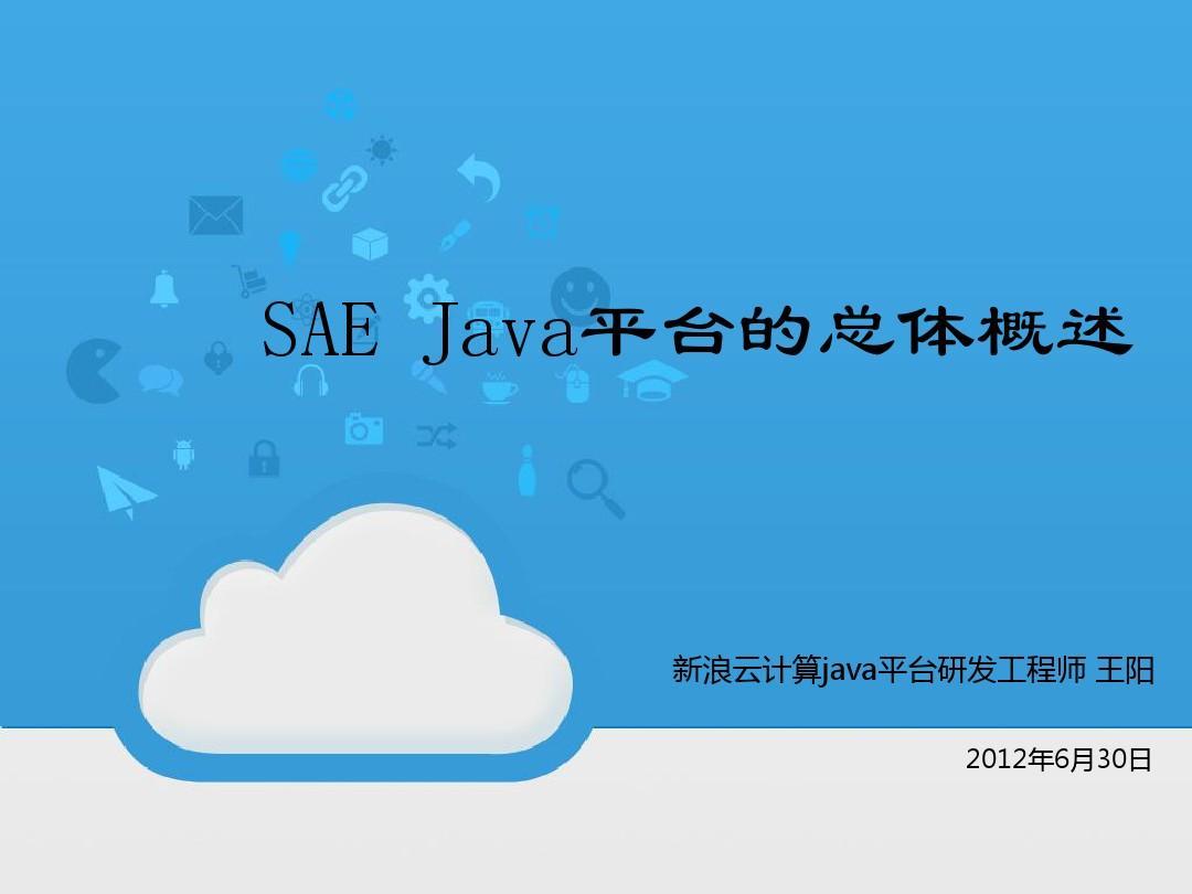 黎智云)ppt  sae java平台的总体概述 在这里写上你的标题 副标题文字图片