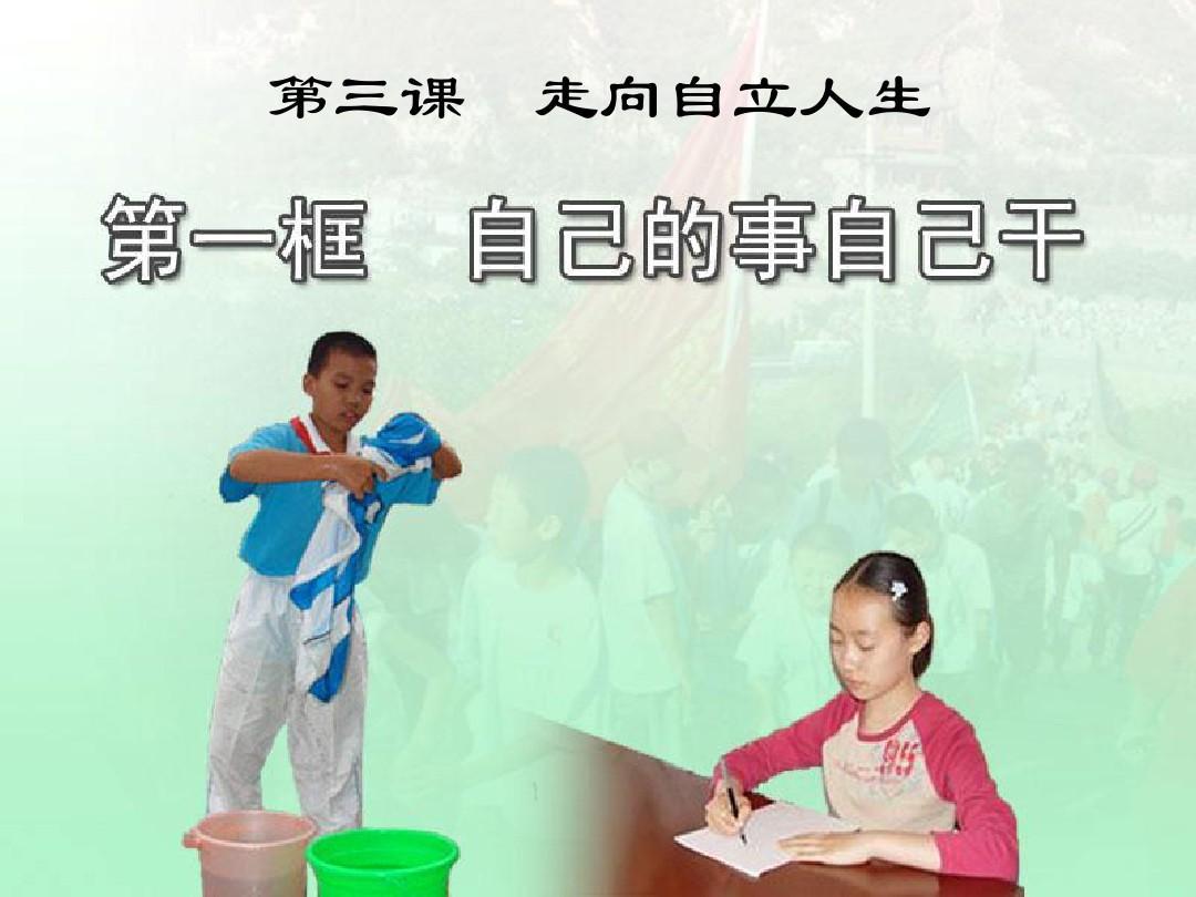 最新人教版七年级政治下册课件《自己的事情自己干》 (1)