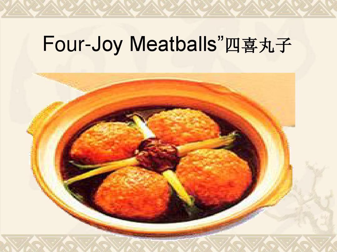 用英文走遍中国美食(1)ppt是介绍陕西面点王中国美食谁图片