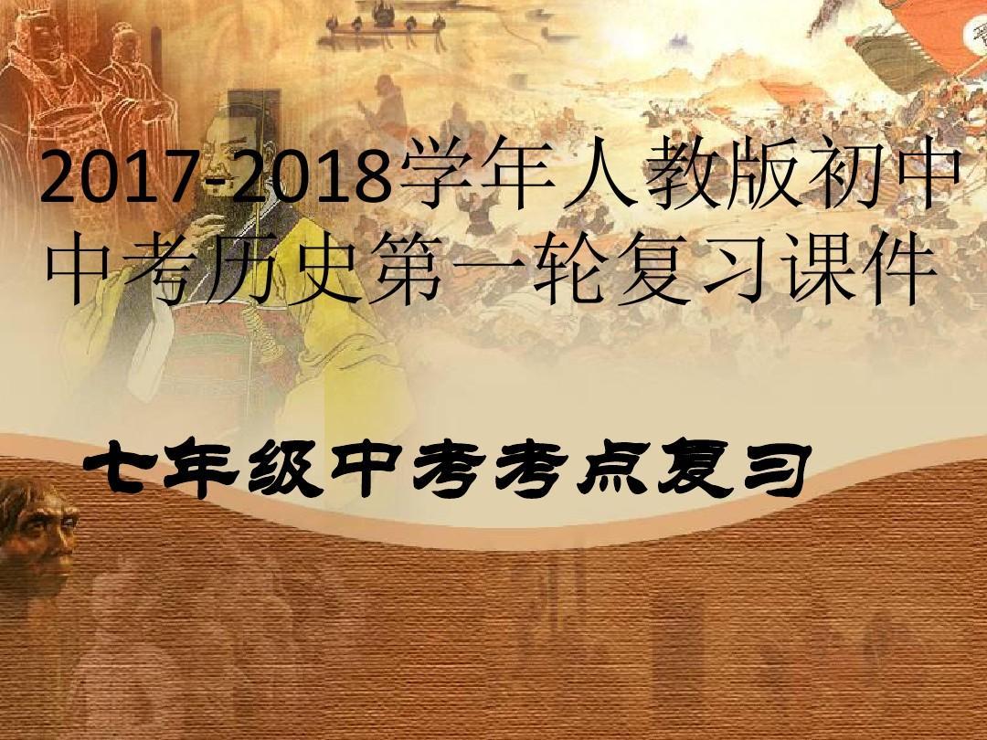 2017-2018历史学年版初中中考人教第一轮v历史课件七答案初中ppt年级尖子生图片