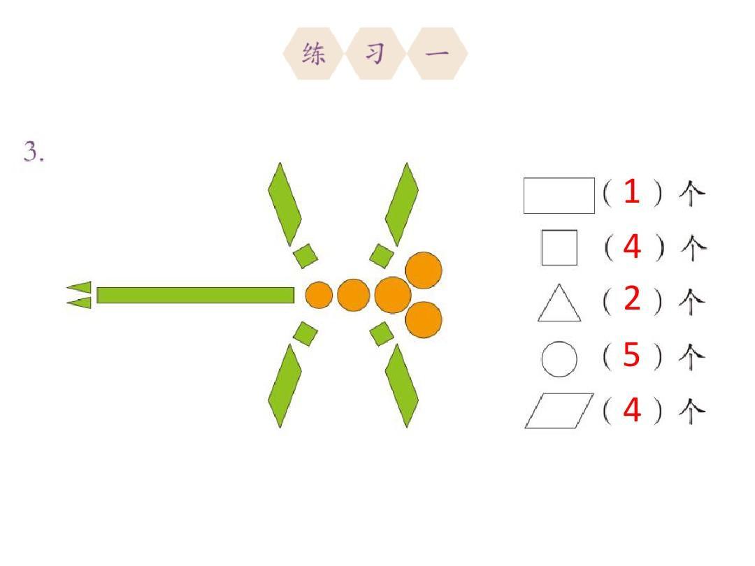 一下数学第一单元2平面图形的拼组ppt图片