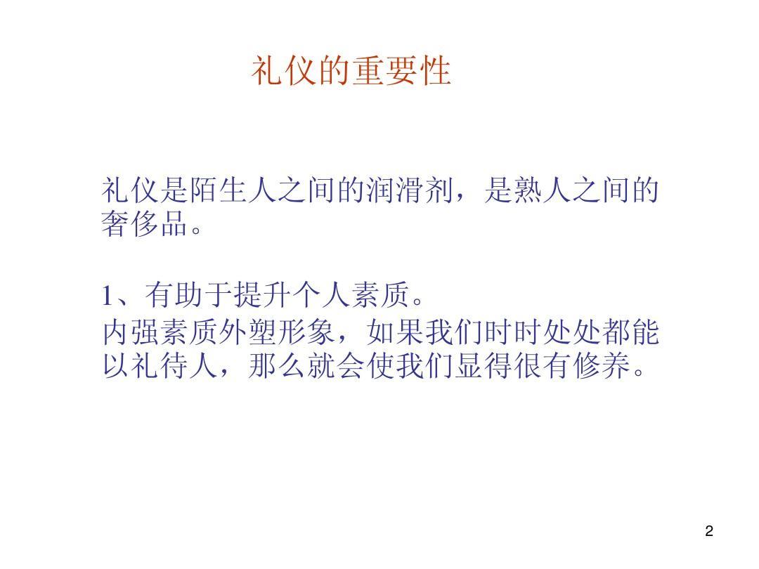 武汉教学个人礼仪纠正PPT_word形体在线阅读双人舞28步文档视频下载图片