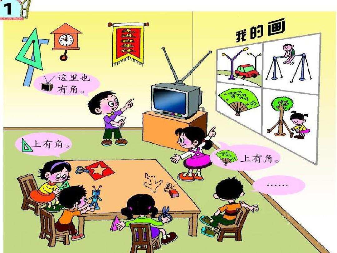 青岛版名著小学2上:角的初步认识ppt年级小学数学六图片