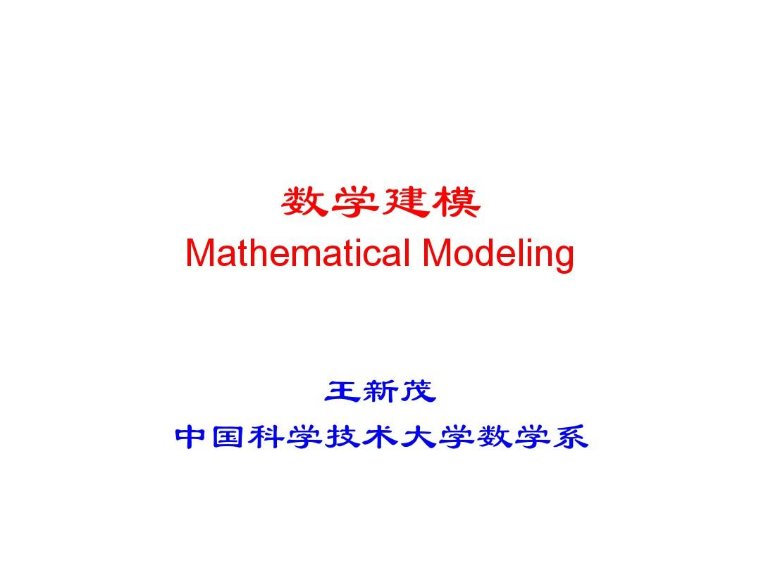 Modeling2009