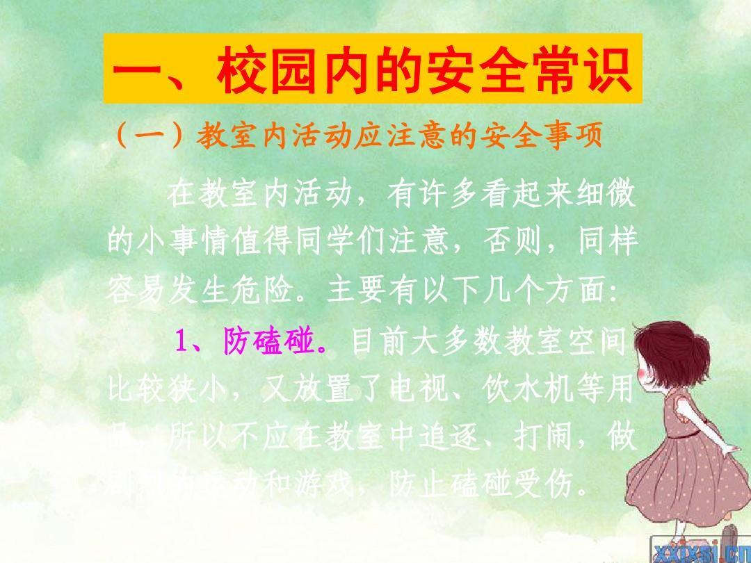 小学生安全常识课件ppt(12)