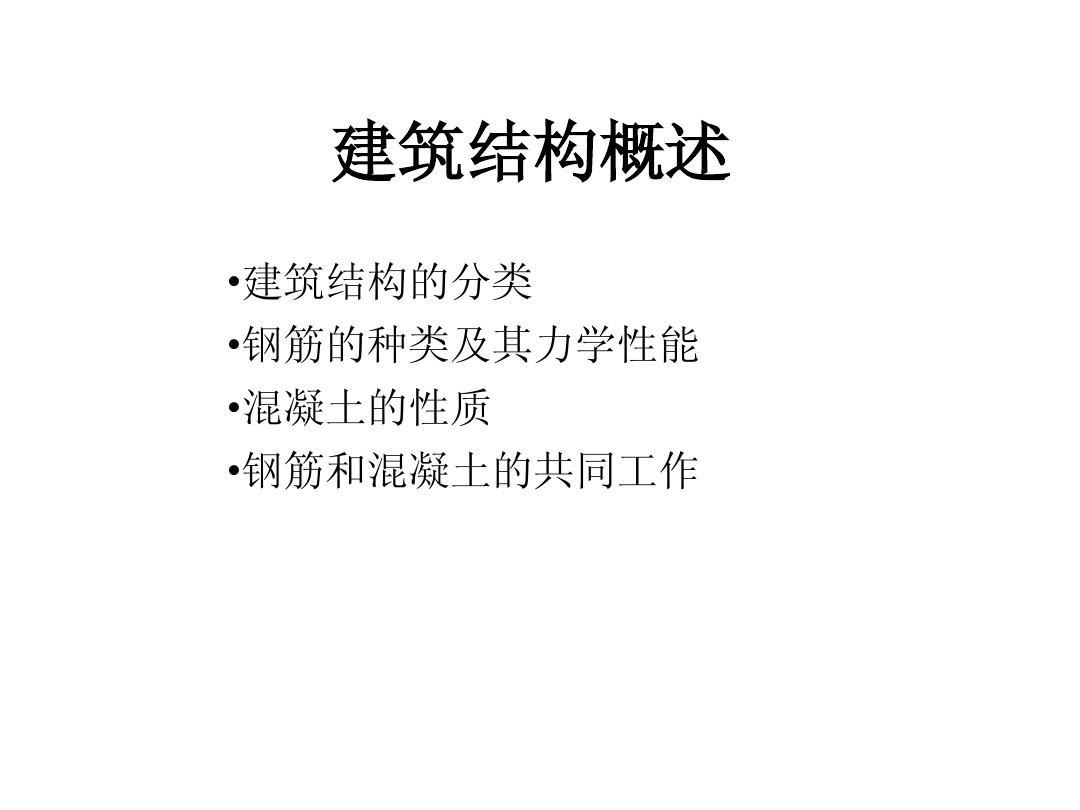 施工员考证之建筑结构1PPT
