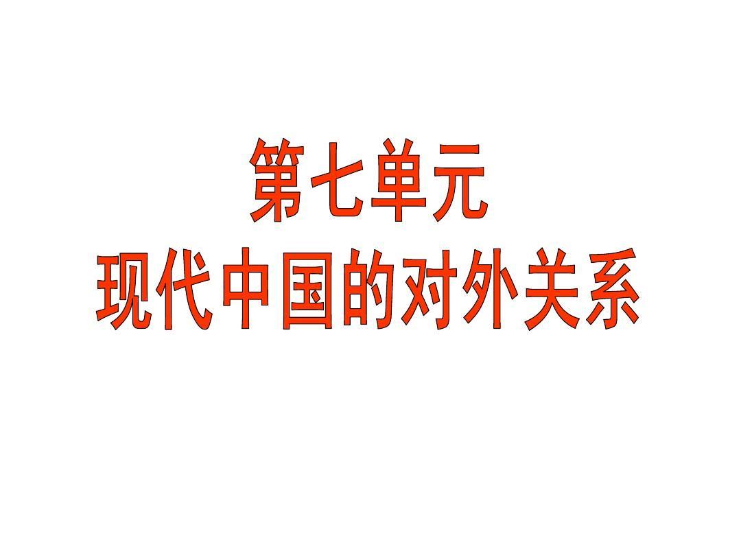 20130102第23课新中国初期的外交》导学案课件