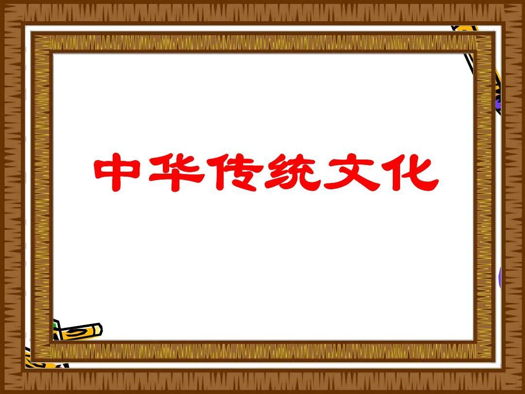 三年级语文上册孔子拜师ppt图片