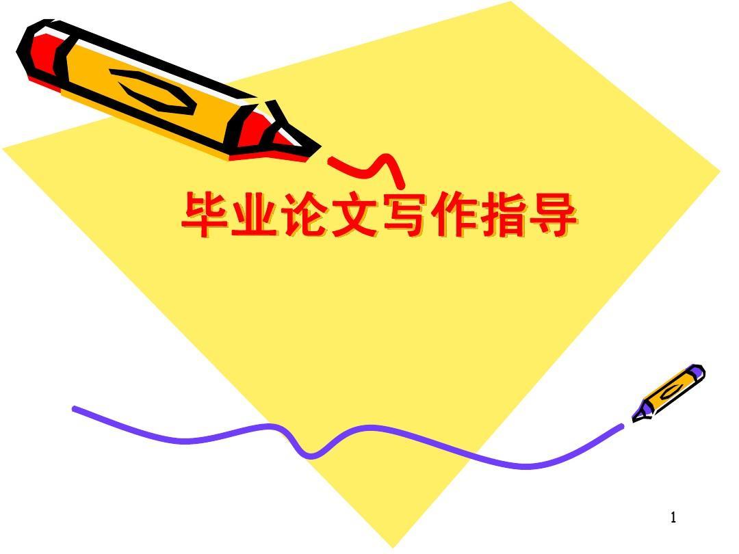 毕业论文写作指导(08文管)