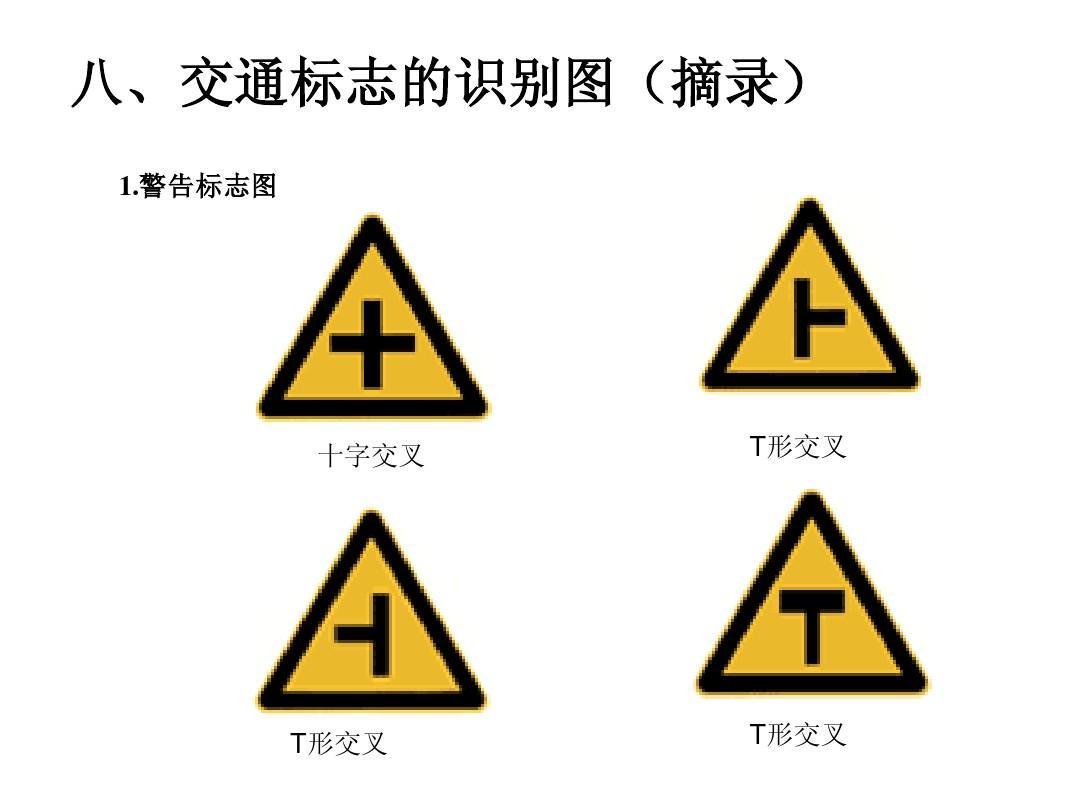 交通标志、苹果标线标志设计理念乔布斯传图片