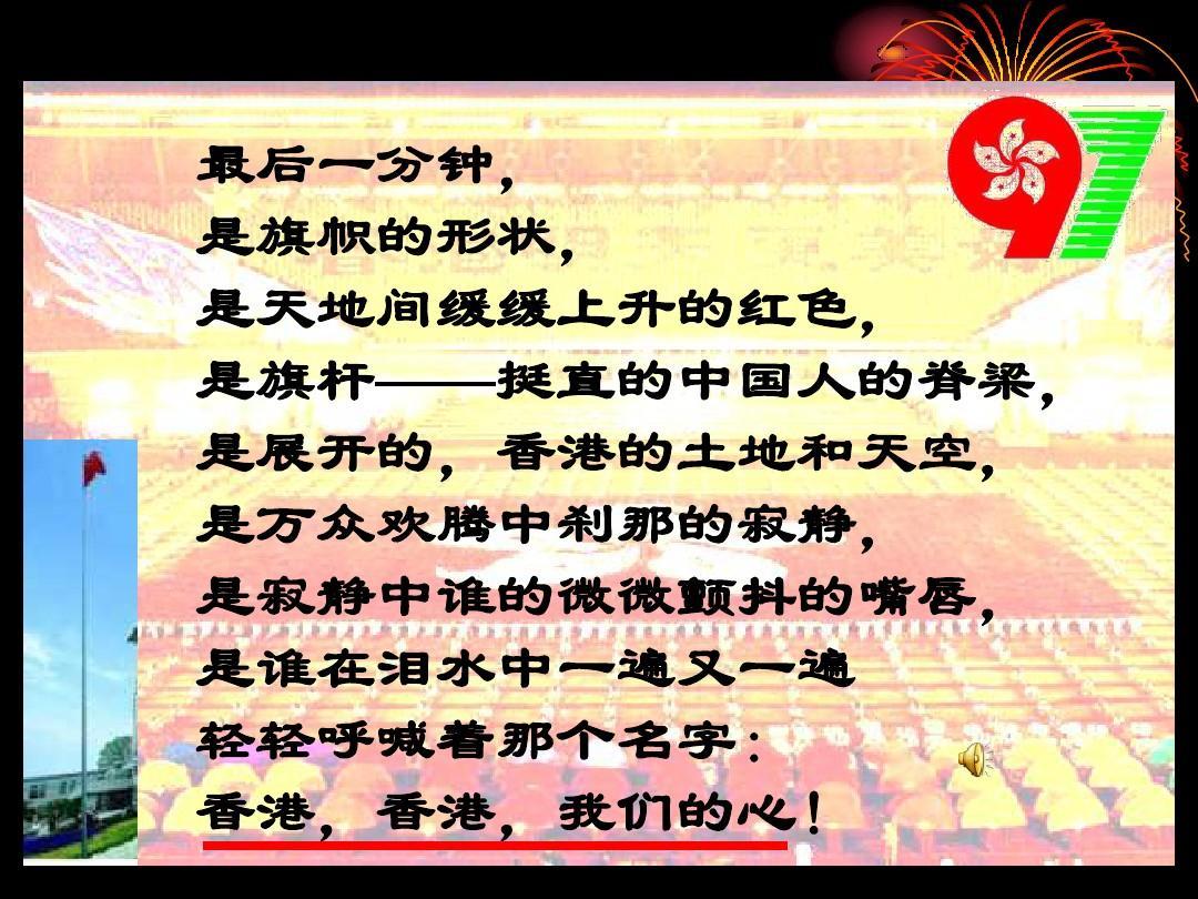 吴惠平五上册年级语文第24课《最后一分钟》ppt单词自制年级英语教沪课件版三课件图片