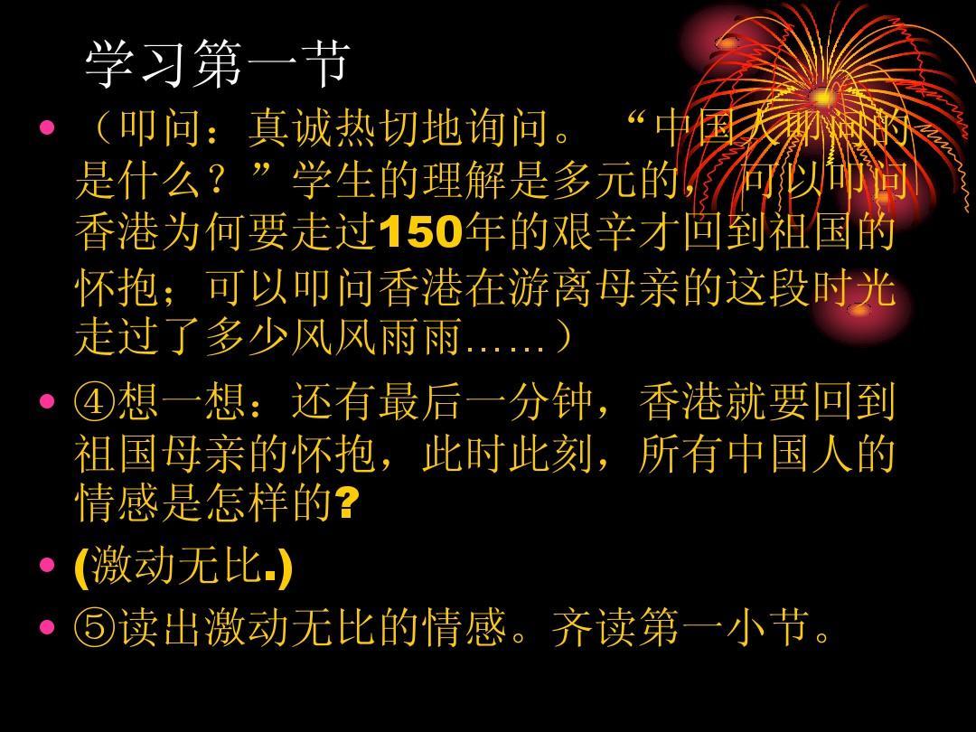 吴惠平五课件年级年级第24课《最后一分钟》ppt语文自制一项链语文上册>的教学设计图片