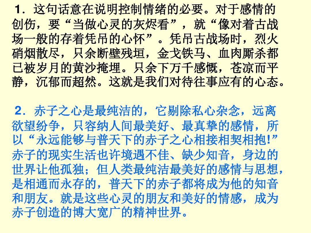 《傅雷家书两则》2ppt图片