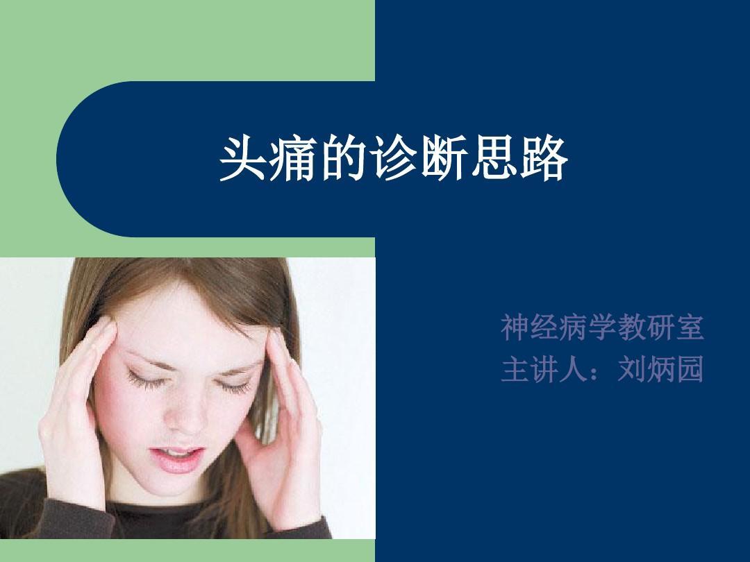 见习生小讲座引用:头痛