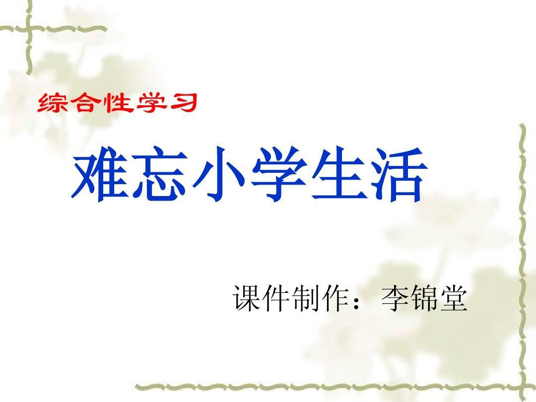 难忘文档在线--成长足迹(李)PPT_word小学生活的昌乐小学鄌郚镇图片