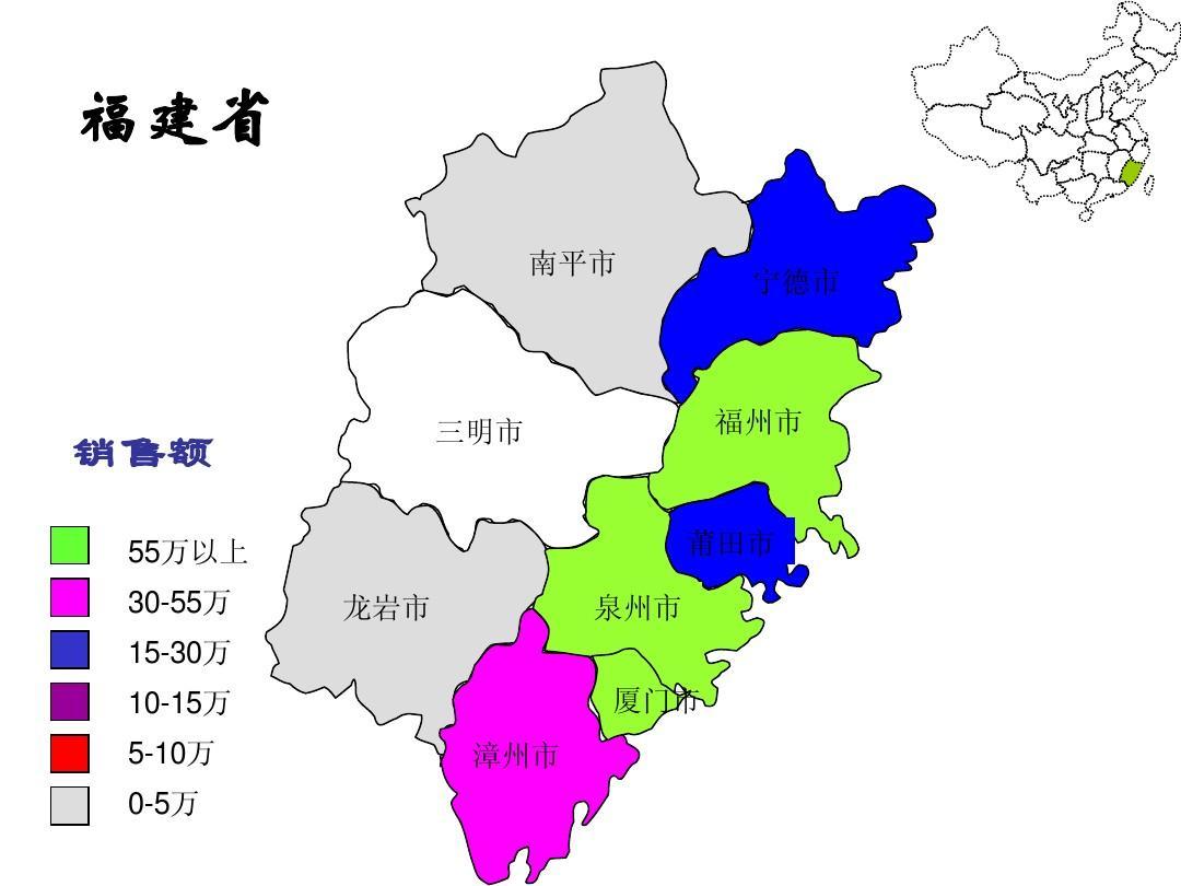 福建省销售电子地图PPT