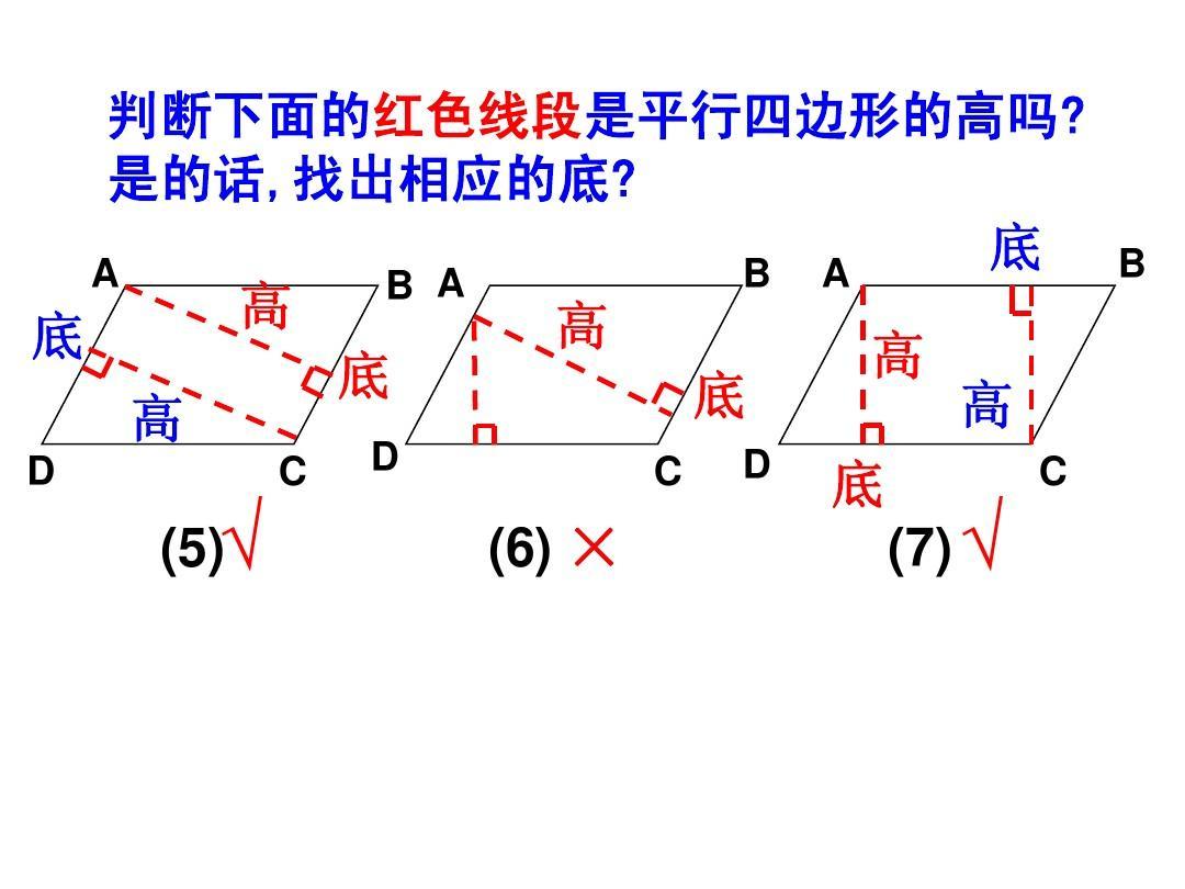 平行四边形的高的画法ppt图片
