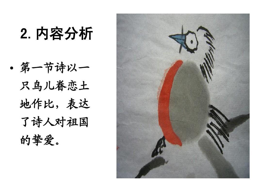 艾青《视频这我爱/strong>》ppt课件故事土地幼儿园图片