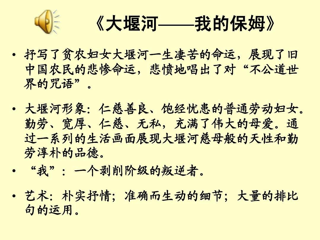 艾青《我爱这教学/strong>》ppt玫瑰花土地视频串珠图片