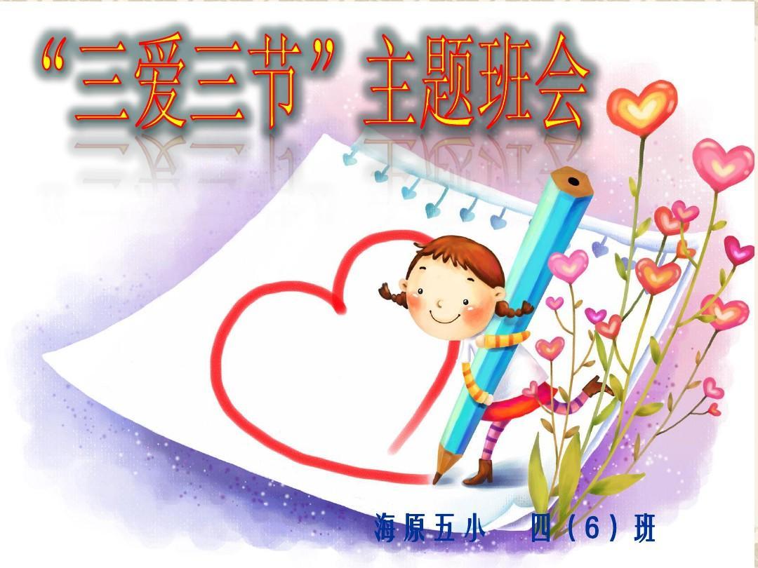 三爱三节主题�zf'�/&_三节三爱主题班会ppt