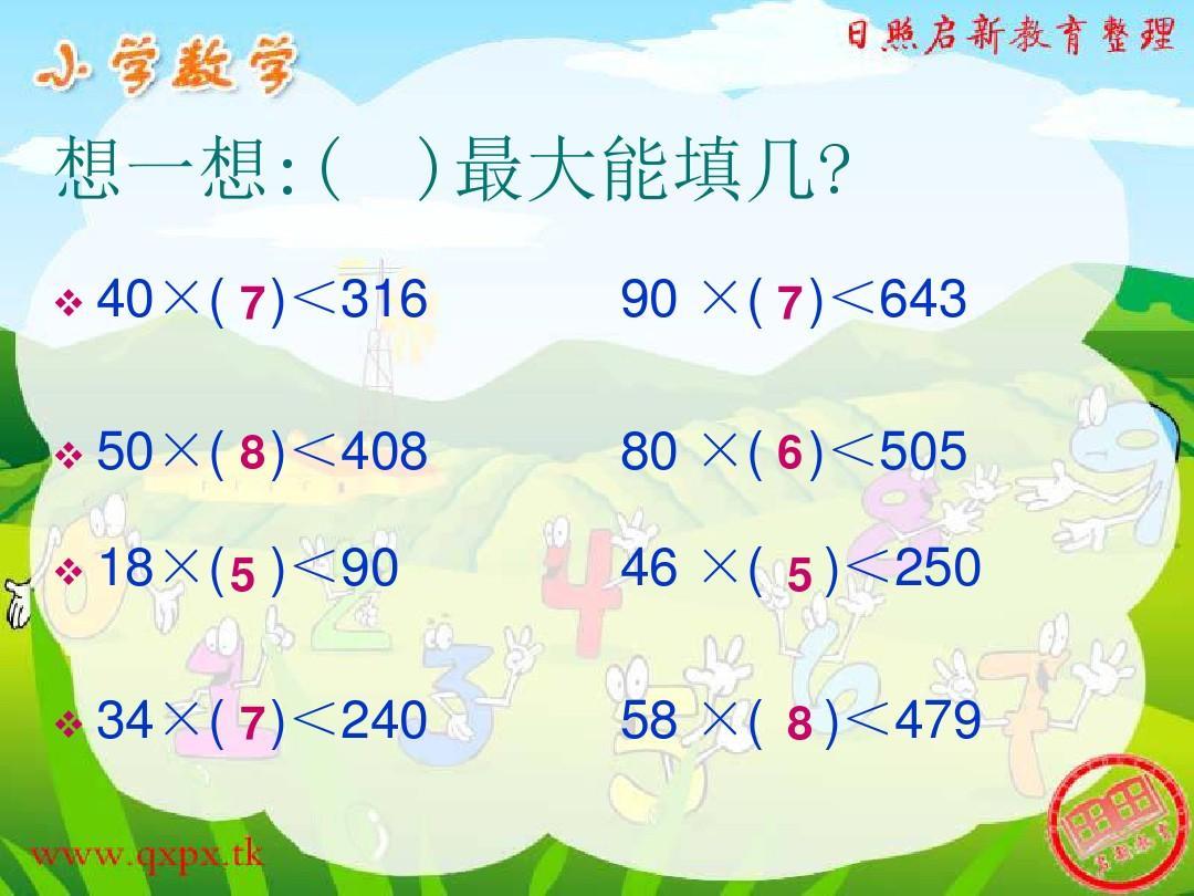 教案版四除数方案数学课件答案是两位数的人教设计上册除法ppt江苏课件复习年级图片