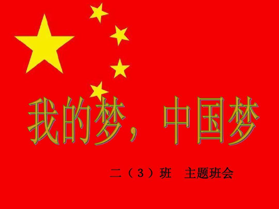 我的梦_中国梦