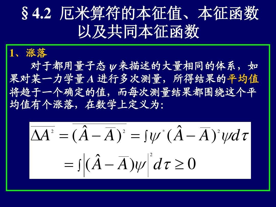 量子力学导论Chap4-2