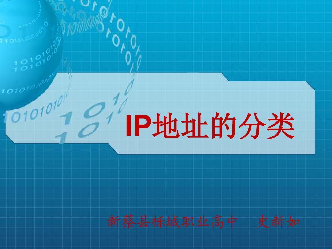 IP地址的分类