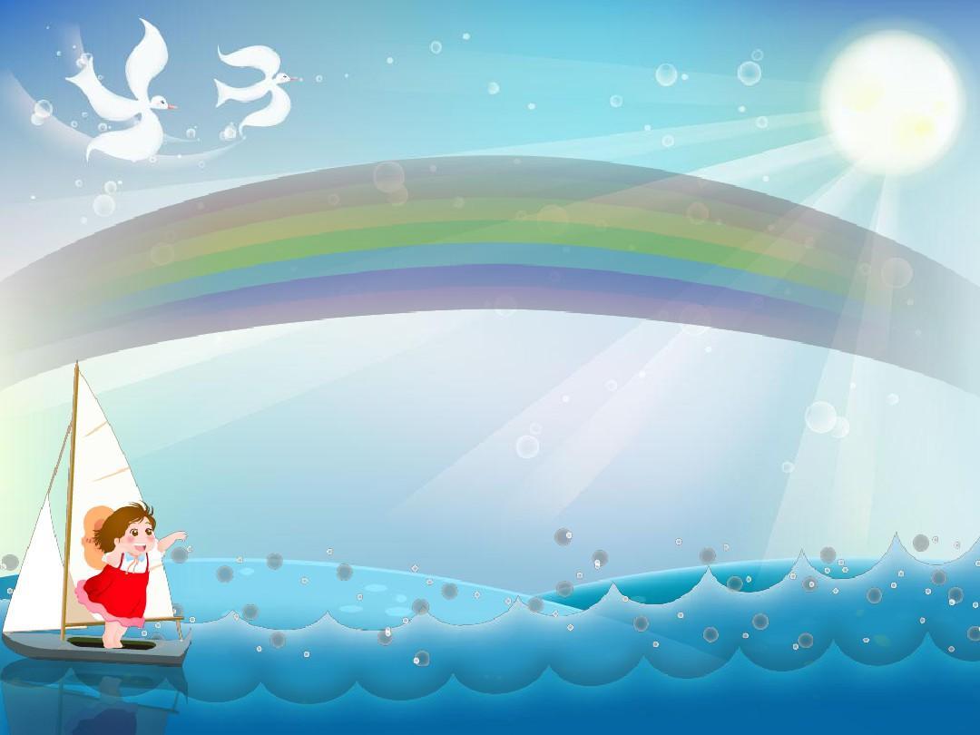 动态ppt模板儿童太阳帆船波浪_word文档在线阅读与图片