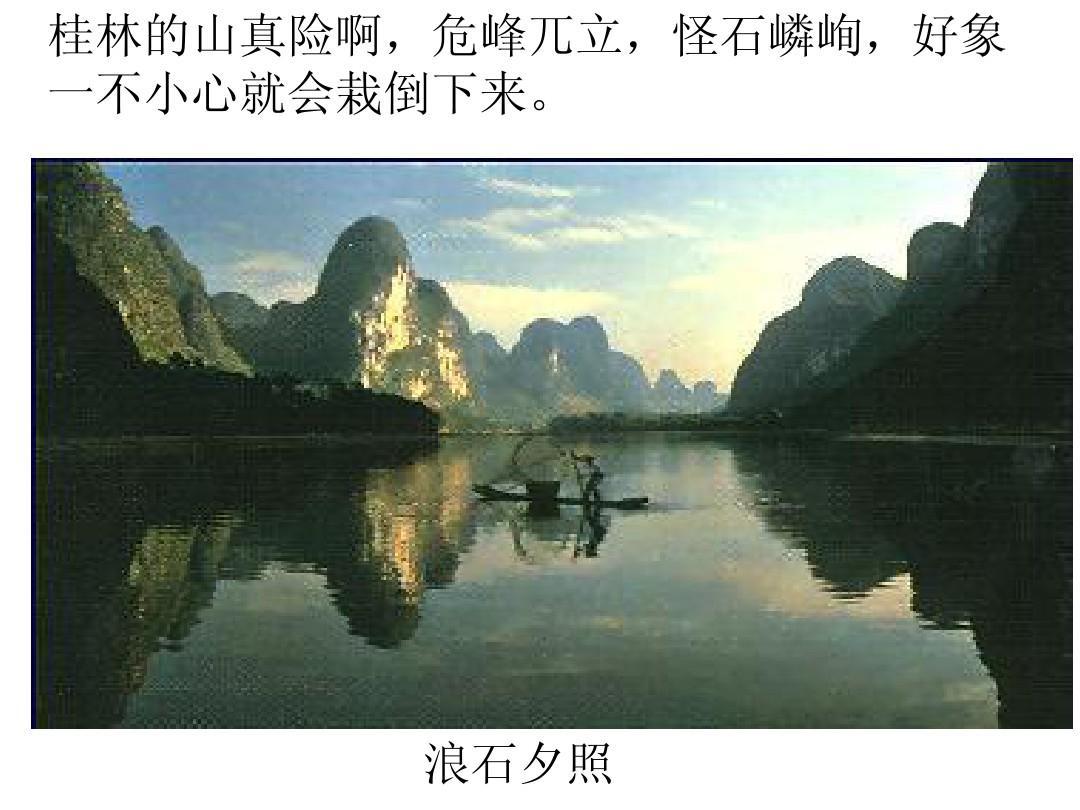 桂林 山真险啊,危峰兀的立,怪石峋,好嶙象 不一小心会就倒栽下来 .图片