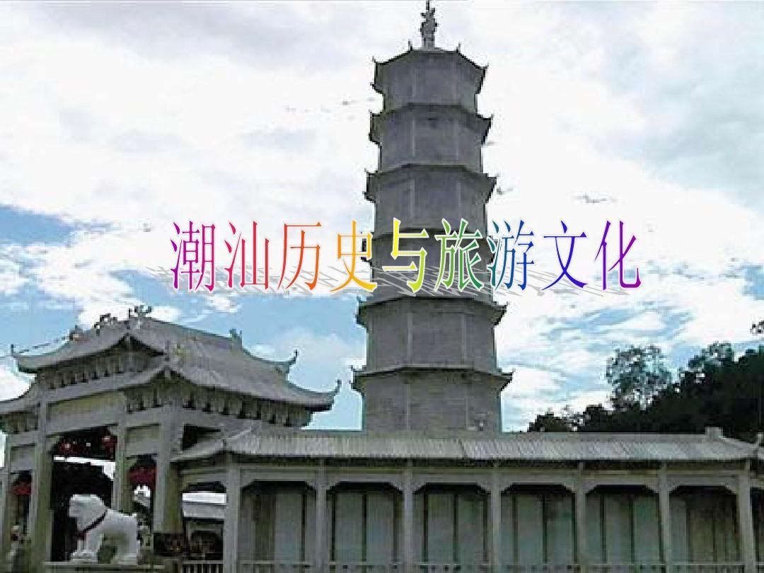 潮汕历史与旅游文化PPT