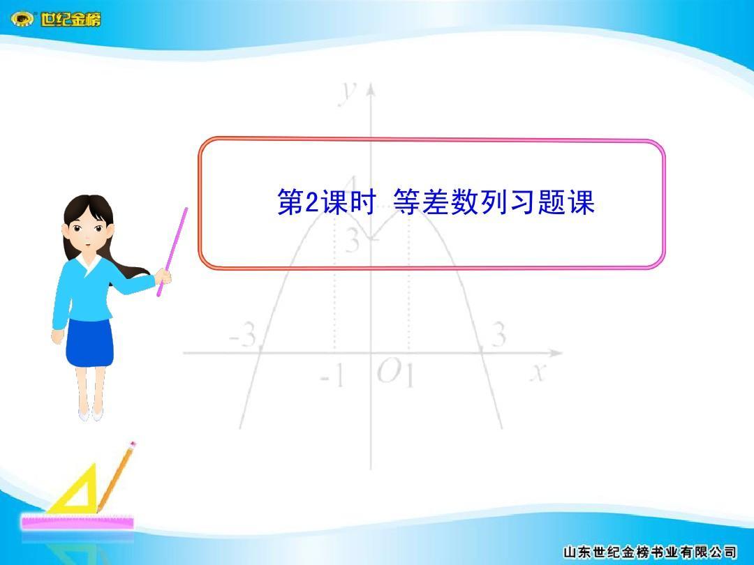 §2  2.2  第2课时 等差数列习题课
