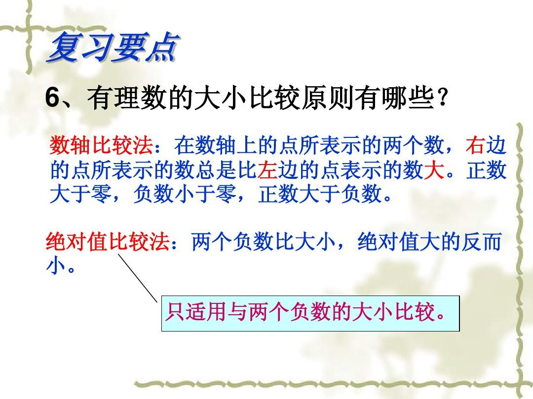 重庆市梁平实验中学2013-2014学年七年级上 有理数的复习1答案ppt