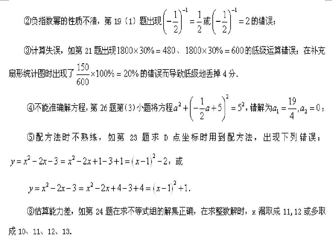 2013年初中數學中考復習研討會講座(康仕平)答案ppt圖片