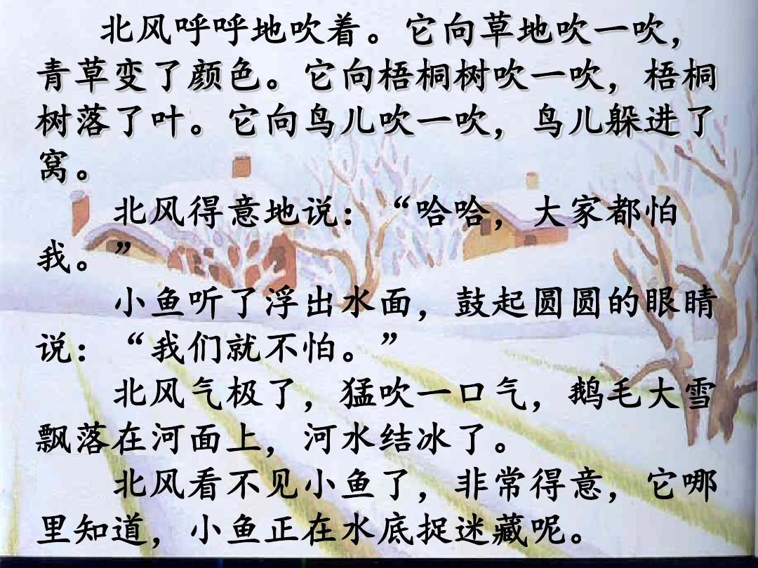 《北风和课件》ppt班会_word小鱼在线阅读与新年教案主题文档图片
