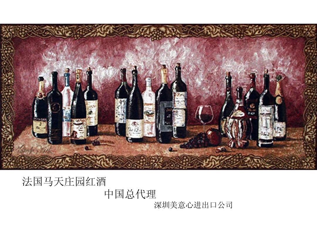 法国马天庄红酒演示
