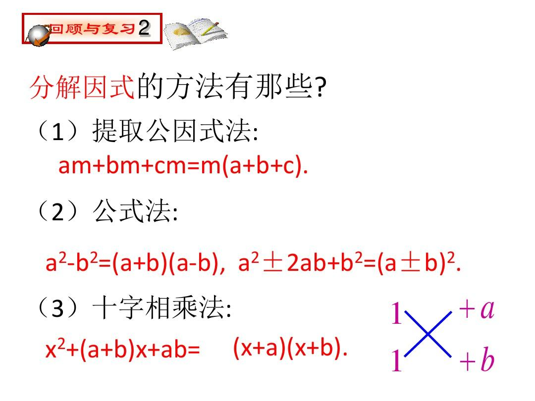 4 用因式分解法解一元二次方程课件ppt图片