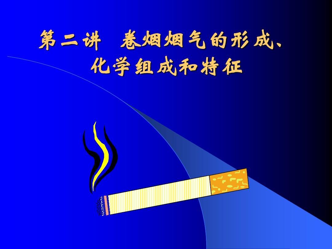 第二讲   卷烟烟气的形成1