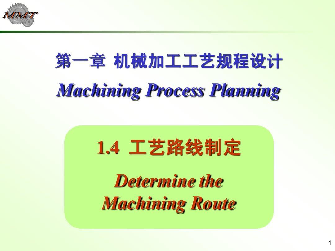 第一章机械加工世界规程v世界2工艺著名景观设计平面图图片