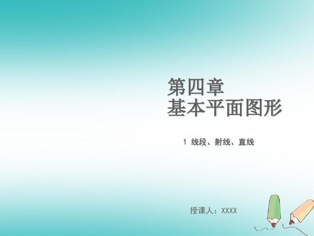 【北师大版】2018年七上数学:4.1-数学射线直苏教版线段公因数的教学设计图片