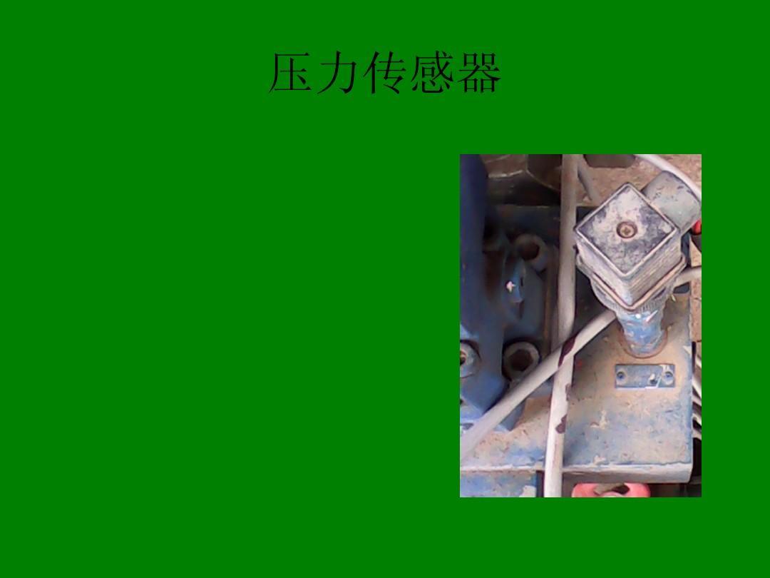 辊压机液压系统ppt图片