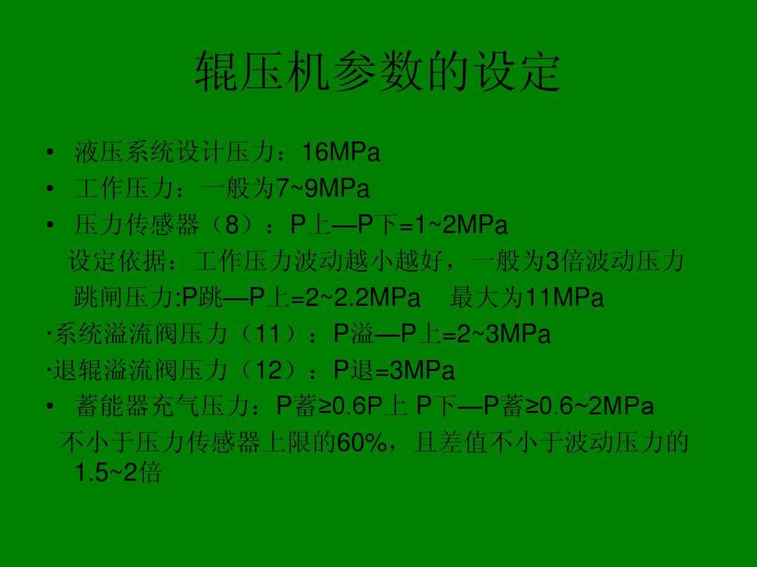 辊压机液压系统图片