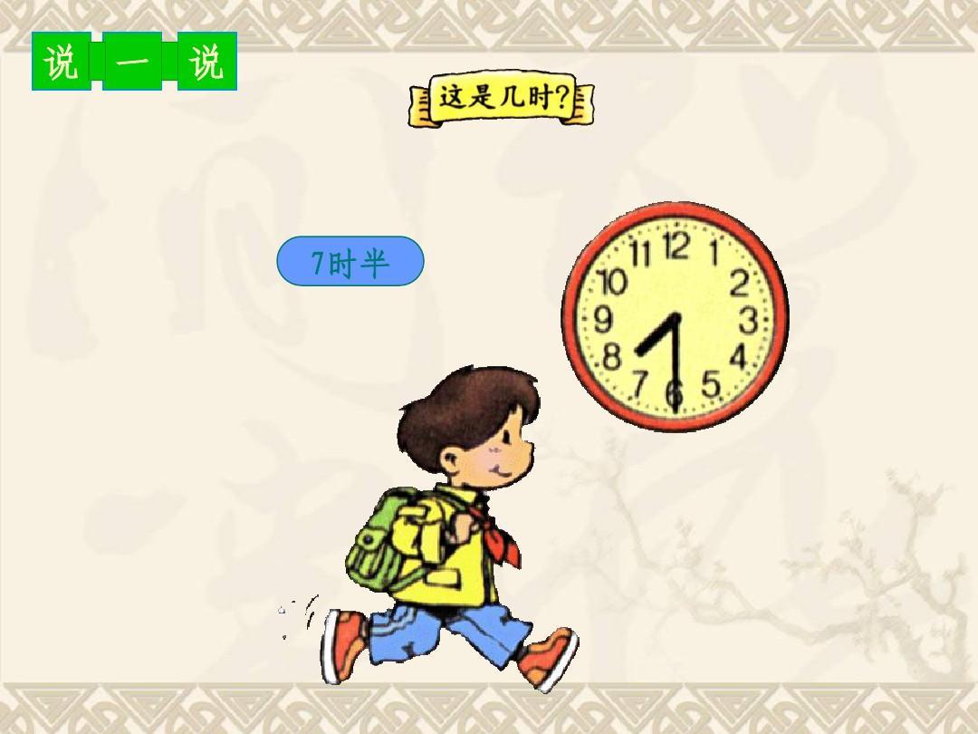 小明的一天教学实录_一年级数学上册《小明的一天》教学课件(4)(新版)北师大版ppt