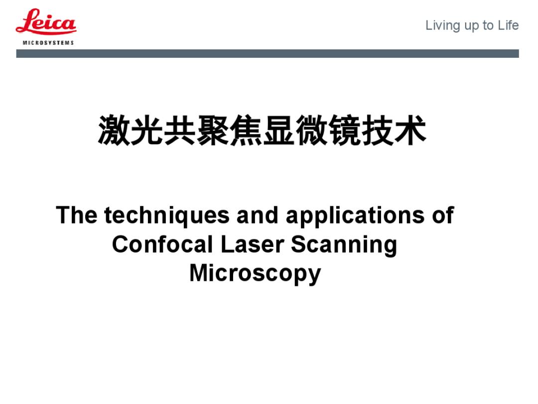 激光共聚焦显微镜原理及应用