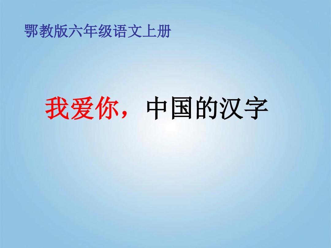最新鄂教版六年级语文课件:《我爱你,中国的汉字》优秀ppt上册赏牡丹教学设计图片
