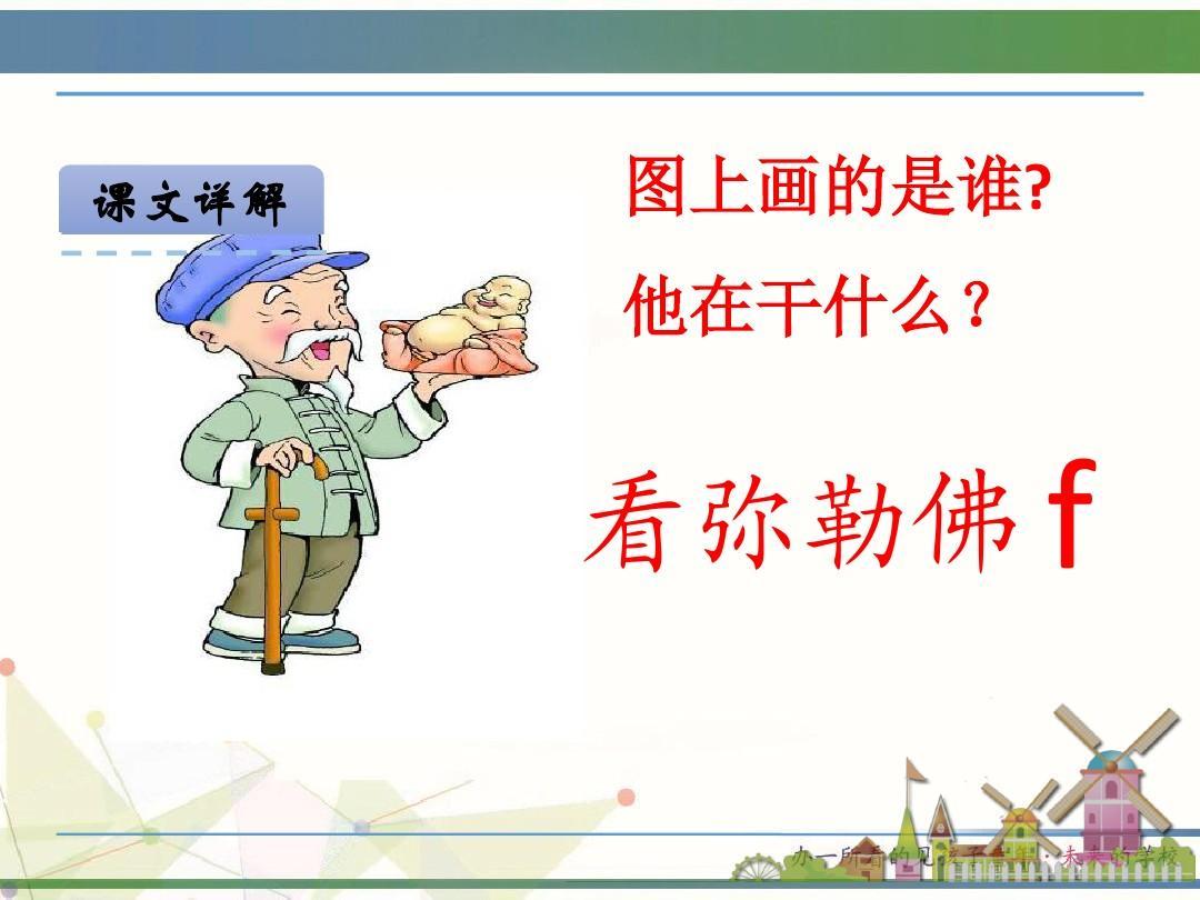 2017秋上册部编语文版一年级课时单元第二整体汉语拼音语文人教备学期要注意课件单元备课图片