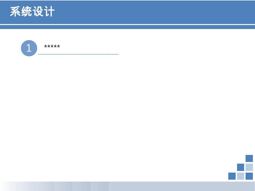 毕业答辩ppt模板-福州大学_word文档在线阅读与下载图片