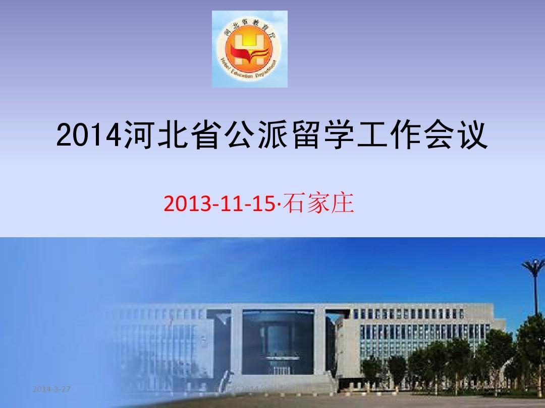 2014河北省公派留学会议