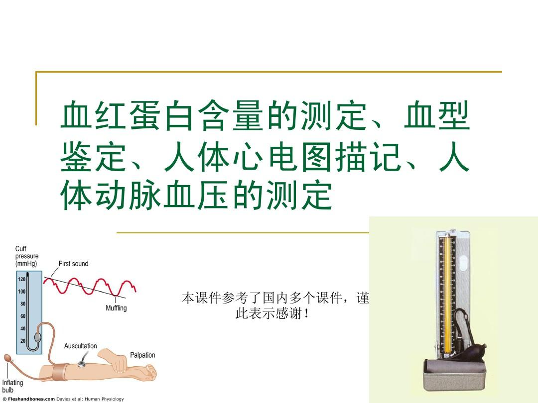 血红蛋白含量的测定、血型鉴定